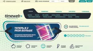 Регистрация хостинга Тimeweb.ru.