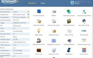 Регистрация хостинга на Тimeweb