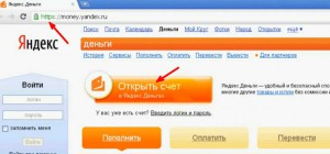 Как создать кошелёк Яндекс – деньги