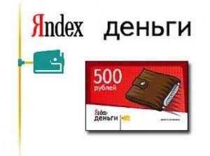 Как создать кошелёк Яндекс Деньги?
