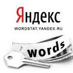 Яндекс Вордстат – бесплатный инструмент создания семантического ядра сайта.