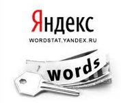 Яндекс Вордстат – бесплатный инструмент создания семантического ядра сайта
