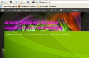 Как придумать название сайта? Краткое описание сайта. На Главной.