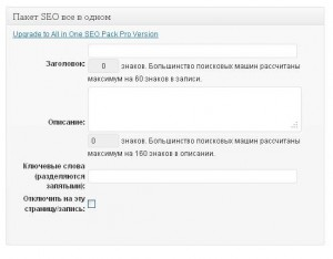 Настройка All in One SEO Pack.