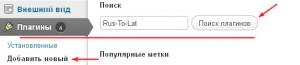 Установка плагинов на WordPress.  Rus-To-Lat.