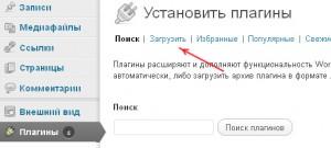 Установка плагинов на WordPress - Rus-To-Lat.