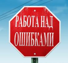 Мониторинг программы Школы Интернет- Бизнеса. Работа над ошибками онлайн.