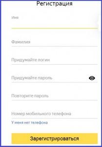 Как создать кошелёк Яндекс Деньги