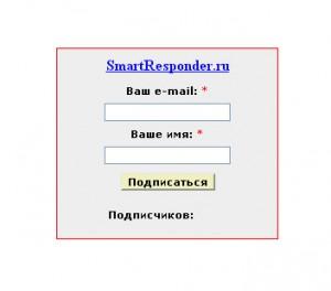 Старая форма подписки на сайте от Cмартреспондер