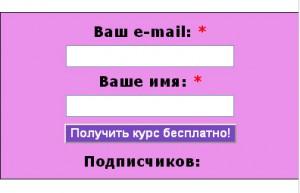 Старая форма подписки на сайте от Cмартреспондер с изменениями