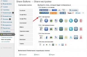 Кнопки социальных сетей.  Social Share Buttons.