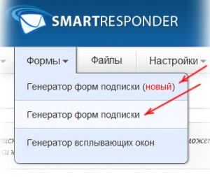 Форма подписки на сайте от сервиса Cмартреспондер. Генератор форм