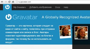 Что такое Граватар (Gravatar)?