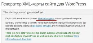 Создание карты сайта в WordPress с помощью Google XML Sitemaps