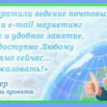 Создание рассылок с помощью сервиса Smartresponder. Регистрация на Smartresponder.