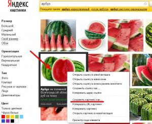 Как вставить картинку в сайдбар сайта?