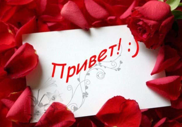картинки для приветствия