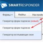 Форма подписки на сайте от сервиса Cмартреспондер