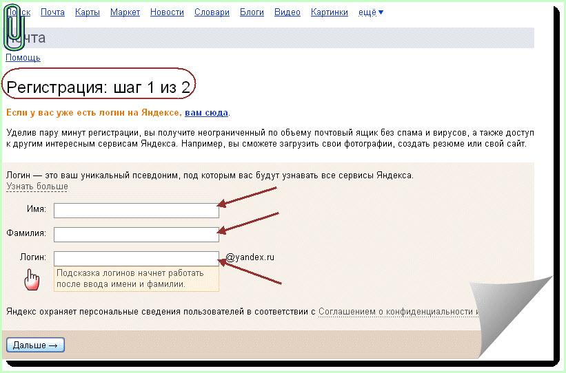 Как завести страницу вконтакте - a1