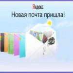 Как завести электронную почту на Яндексе за 2 шага?