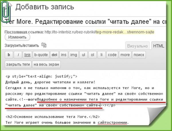 """Тег More. Редактирование ссылки """"читать далее"""" на своём собственном сайте."""