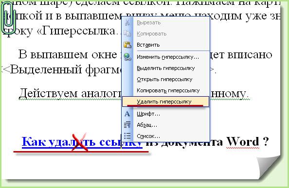 Как вставить ссылку в документ Word? Как удалить ссылку?