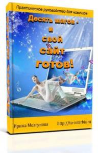Предлагаю ознакомиться с книгой « Десять шагов – и свой сайт готов !»