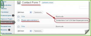 Создадим форму обратной связи, воспользовавшись плагином Contact Form 7.