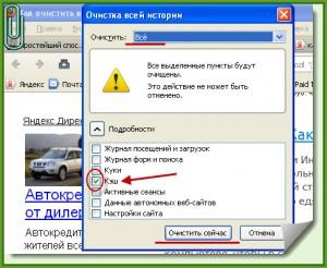 Как очистить кэш (браузеры: Mozilla Firefox, Google Chrome)?