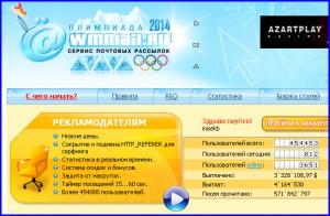 Почтовик Wmmail.ru – это вам не почтальон Печкин!