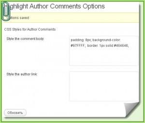 Как выделить комментарии автора на сайте? Плагин Highlight Author Comments.