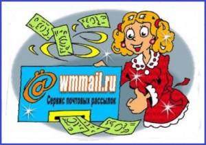 Лучший заработок для новичков - почтовик Wmmail