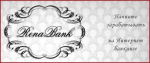 Заработки на инвестициях. Интернет- банкинг регистрация.