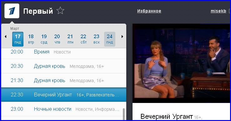 vse-kanali-tv-onlayn-smotret-bolshoy
