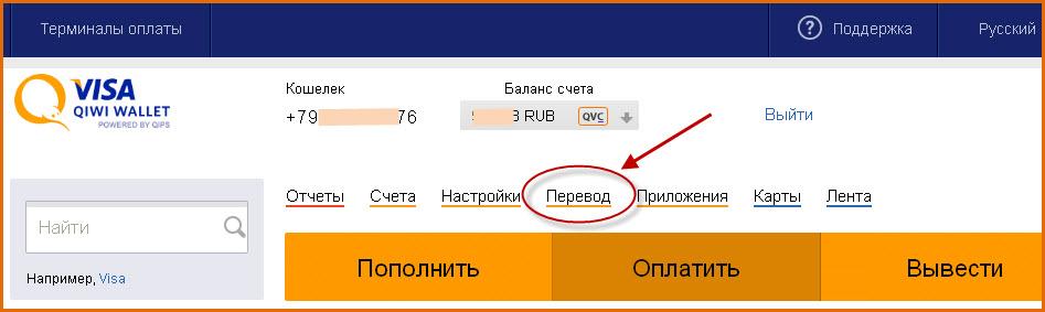 Как сделать перевод в украину через киви