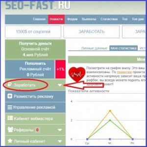Seo-fast – надёжный сервис для эффективной работы в Интернете