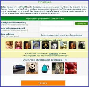 ProfitCentr – сайт для достойного и стабильного заработка