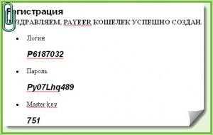 Система Payeer. Как создать Payeer-кошелёк?