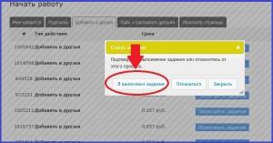 Заработать на сервисе SMMOK каждый бы смог, имея страницу ВКонтакте