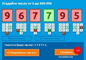 Хороший шанс – социальный шанс! Бесплатная лотерея.