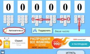 Простой заработок на бесплатной лотерее без вложений