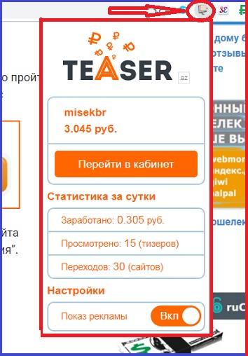 Установи расширение Teaser bz и зарабатывай