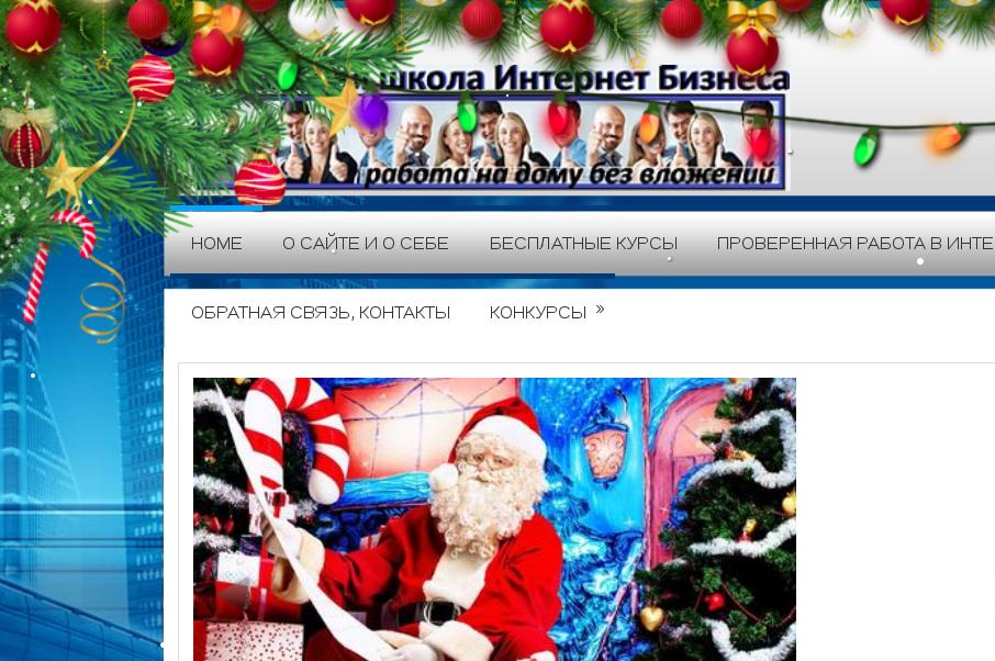 Участвую в конкурсе «Укрась свой блог к Новому году»
