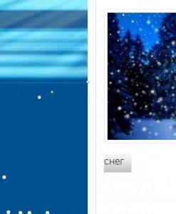 Украшение для блога — падающий снег
