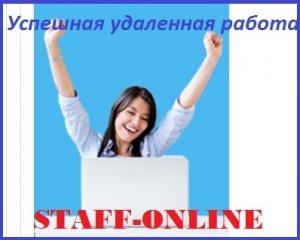 Успешная удаленная работа за 60 дней в STAFF-ONLINE!
