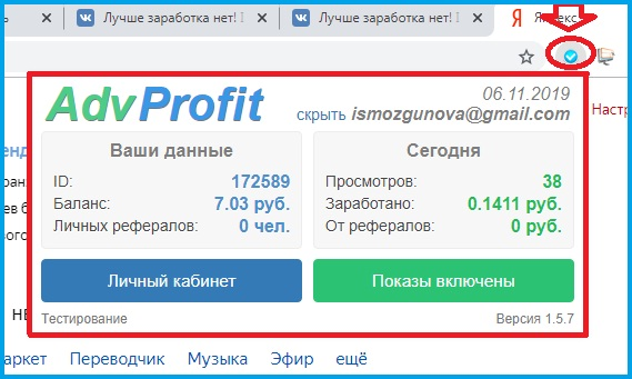 Advprofit – расширение для браузера