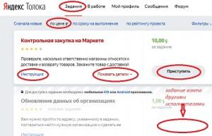 Как заработать на сервисе «Яндекс.Толока»?