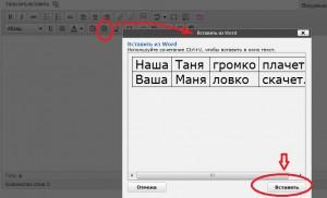 Как сделать таблицу на WordPress  блоге