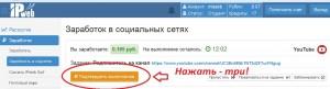 IPweb – уникальный сервис раскрутки и заработка в соцсетях