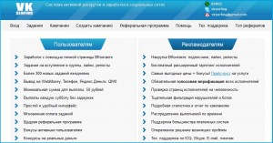 VKserfing — сервис для заработка без вложений на своей странице Вконтакте